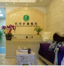 杭州昕微医疗美容医院
