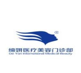 广州缔妍医疗美容医院