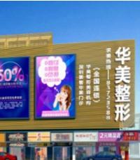 深圳华美医疗美容门诊部