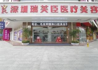 深圳瑞芙臣医疗美容门诊部