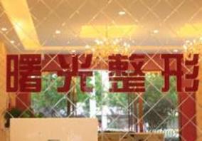 巢湖曙光医疗美容医院