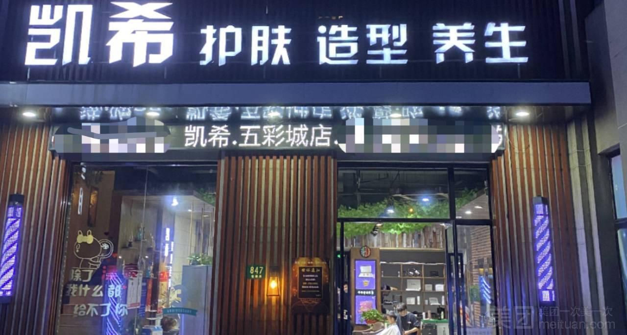 凯希造型·SPA中心(五彩城店)