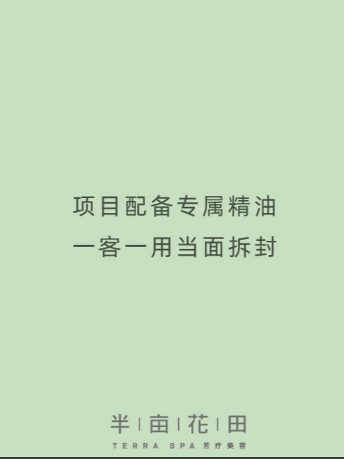 半亩花田(南翔印象城MEGA店)